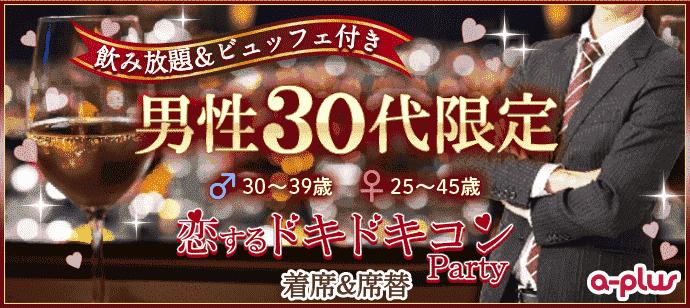 【東京都新宿の婚活パーティー・お見合いパーティー】街コンの王様主催 2018年4月29日