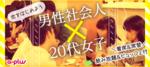 【恵比寿の恋活パーティー】街コンの王様主催 2018年4月20日