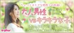 【新宿の婚活パーティー・お見合いパーティー】街コンの王様主催 2018年4月19日