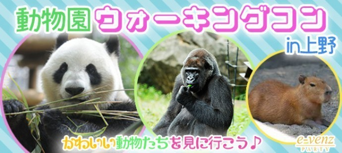 3月31日(土)【20代限定企画】上野動物園に人気のパンダを見に行こう!動物園ウォーキングコン!