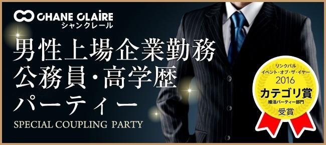 ★…男性Executiveクラス大集合!!…★<5/31 (木) 19:30 銀座ZX>…\上場企業勤務・公務員・高学歴/★婚活PARTY