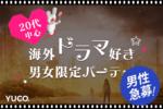 【渋谷の婚活パーティー・お見合いパーティー】Diverse(ユーコ)主催 2018年4月21日