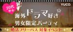 【渋谷の婚活パーティー・お見合いパーティー】Diverse(ユーコ)主催 2018年4月28日