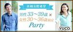 【恵比寿の婚活パーティー・お見合いパーティー】Diverse(ユーコ)主催 2018年4月28日