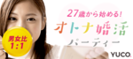 【恵比寿の婚活パーティー・お見合いパーティー】Diverse(ユーコ)主催 2018年4月30日