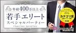 【新潟の婚活パーティー・お見合いパーティー】シャンクレール主催 2018年5月6日