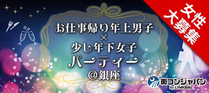 金夜は銀座街コン☆お仕事帰り年上男子×20代女子パーティー♪