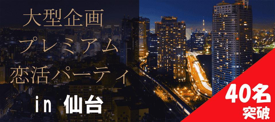 【仙台の恋活パーティー】ファーストクラスパーティー主催 2018年5月26日