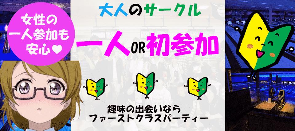 【宮城県仙台の恋活パーティー】ファーストクラスパーティー主催 2018年4月8日