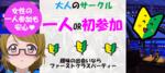 【仙台の恋活パーティー】ファーストクラスパーティー主催 2018年4月8日