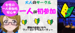 【仙台の恋活パーティー】ファーストクラスパーティー主催 2018年4月22日