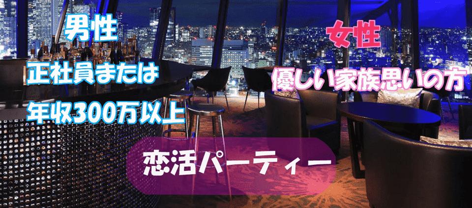 【仙台の恋活パーティー】ファーストクラスパーティー主催 2018年4月1日