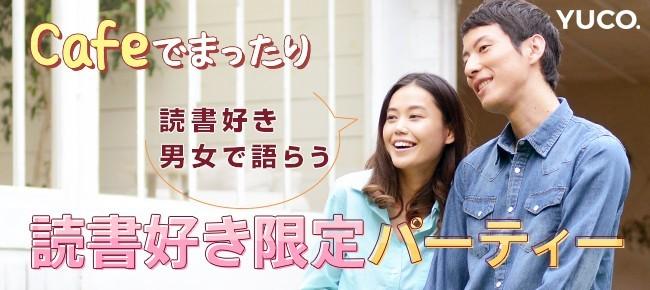 共通の趣味で出会いたい☆カフェでまったり読書好き♪限定婚活パーティー@梅田 5/3