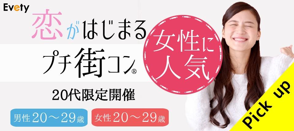 【宇都宮のプチ街コン】evety主催 2018年3月31日