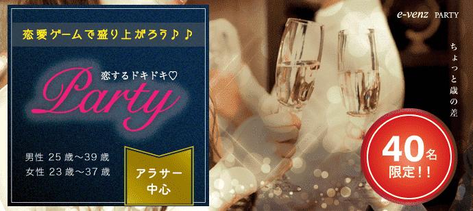 【栄のプチ街コン】e-venz(イベンツ)主催 2018年3月30日