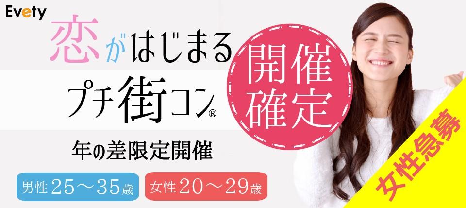 【松本のプチ街コン】evety主催 2018年3月24日