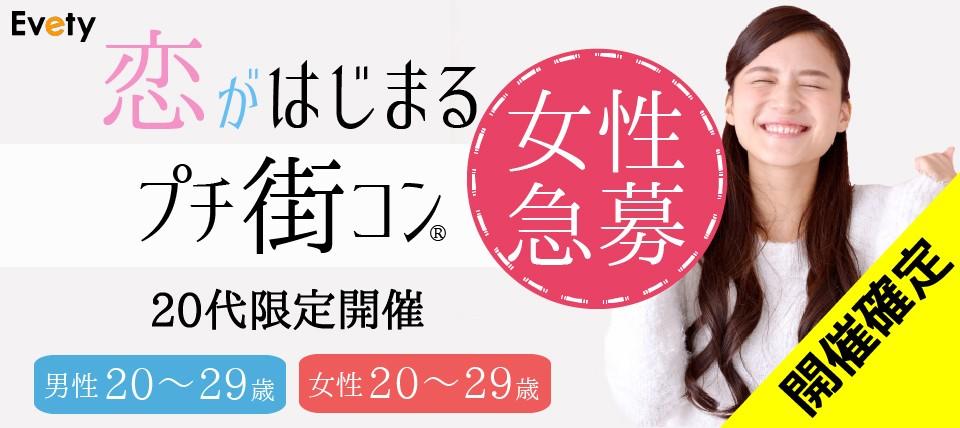 【長野県松本のプチ街コン】evety主催 2018年3月17日