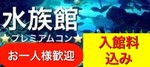 【岐阜県その他のプチ街コン】街コンアウトドア主催 2018年4月15日