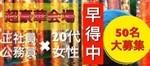 【三宮・元町の恋活パーティー】街コンアウトドア主催 2018年4月1日