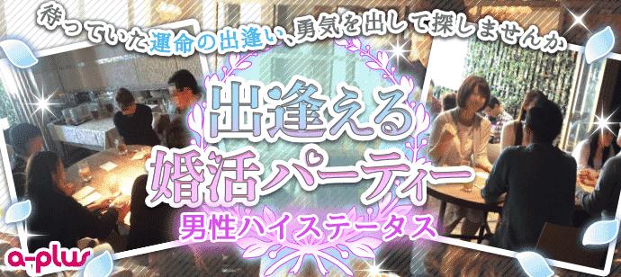【栄の婚活パーティー・お見合いパーティー】街コンの王様主催 2018年4月7日
