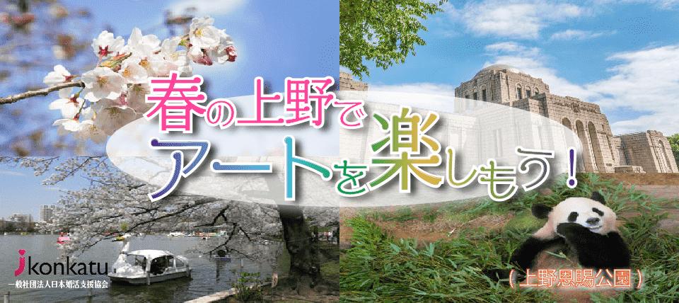 【上野のプチ街コン】一般社団法人日本婚活支援協会主催 2018年4月14日