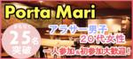 【三宮・元町の恋活パーティー】みんなの街コン主催 2018年5月25日