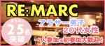 【三宮・元町の恋活パーティー】みんなの街コン主催 2018年5月27日