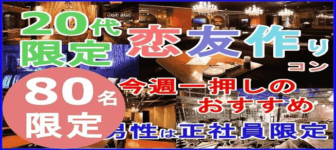 素敵な梅田の会場にて開催【ぎゅ~~~っと年齢を絞った大人気男性企画23~29歳&女性20~29歳】20代限定恋友コン