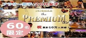 【広島駅周辺の恋活パーティー】みんなの街コン主催 2018年5月12日