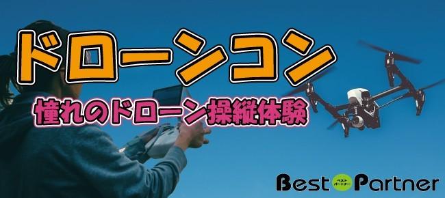 【東京】4/30(祝月)大手町ドローンコン@趣味コン/趣味活◇憧れのドローン操縦体験◆やってみたい事をやってみよう☆《25~40歳限定》