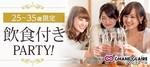【有楽町の婚活パーティー・お見合いパーティー】シャンクレール主催 2018年5月28日