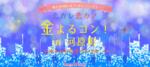 【河原町のプチ街コン】スマートパーティー主催 2018年3月30日