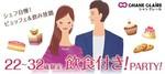 【池袋の婚活パーティー・お見合いパーティー】シャンクレール主催 2018年5月25日