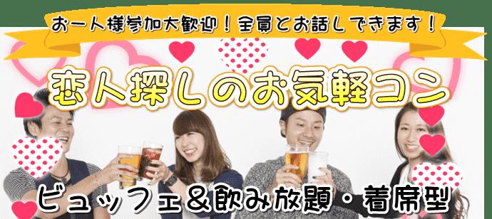 【長野のプチ街コン】セブンズクローバー主催 2018年4月15日