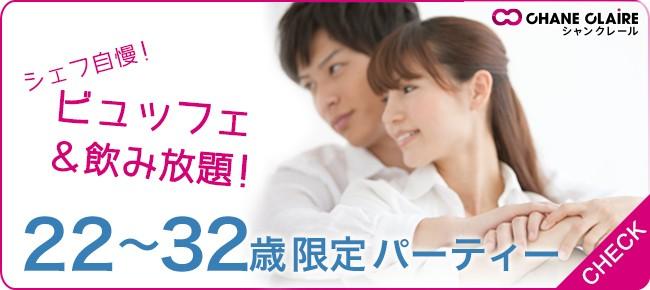 TV・雑誌・メディアで話題の料理付婚活<5/22 (火) 19:40 横浜>…高カップル率68%\社会人男女22~32歳限定/同年代パーティー★当社自慢の人気MCによる、恋愛イベント♪
