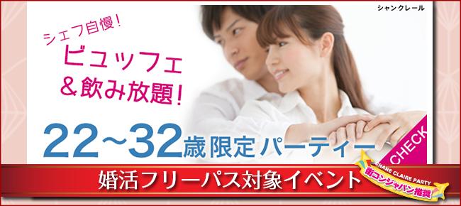 TV・雑誌・メディアで話題の料理付婚活<5/29 (火) 19:40 横浜>…高カップル率68%\社会人男女22~32歳限定/同年代パーティー★当社自慢の人気MCによる、恋愛イベント♪