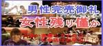 【盛岡の恋活パーティー】みんなの街コン主催 2018年5月27日