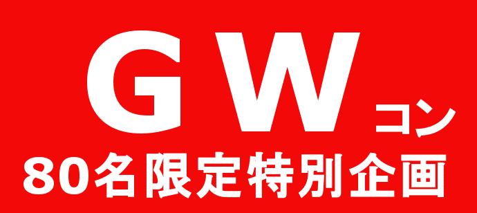 GWスペシャル企画~恋の祭典はここにありっ!☆彡20代限定GWコン【ぎゅ~~~っと年齢を絞った大人気企画男性23~29歳&女性20~29歳】