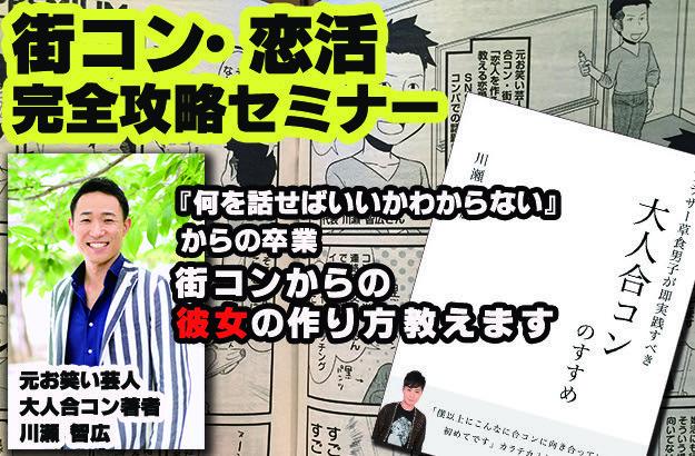 4/8(日)元お笑い芸人、現『大人合コンのすすめ』著者による、街コンからの彼女の作り方セミナー