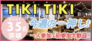 【横浜駅周辺の恋活パーティー】みんなの街コン主催 2018年5月20日
