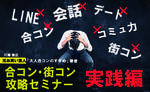 【銀座の自分磨き】株式会社GiveGrow主催 2018年4月22日