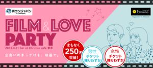 【新宿の恋活パーティー】街コンジャパン主催 2018年4月21日