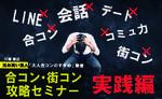 【銀座の自分磨き】株式会社GiveGrow主催 2018年4月29日