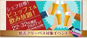 【宇都宮の婚活パーティー・お見合いパーティー】シャンクレール主催 2018年5月27日