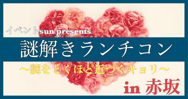 【赤坂のプチ街コン】イベントsun主催 2018年3月22日
