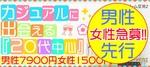 【関内・桜木町・みなとみらいの体験コン】e-venz(イベンツ)主催 2018年4月28日