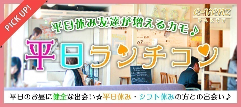 4月19日(木)『上野』 同じ平日休みが合う同士☆【20歳~33歳限定!!】美味しいランチ&カードゲーム付き♪平日ランチコン★彡