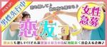 【つくばの恋活パーティー】e-venz(イベンツ)主催 2018年4月22日