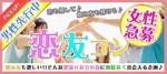 【つくばの恋活パーティー】e-venz(イベンツ)主催 2018年4月29日