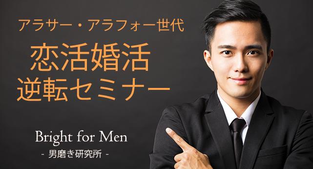 4/25(水)【30代以上の男性限定】過去の恋人0~2人からの大逆転!街コン&マッチングアプリからの彼女の作り方セミナー